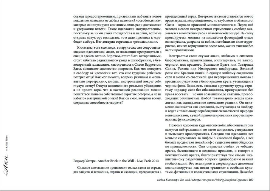 Lacania, 18, Saint Petersburg, 2015, p. 100