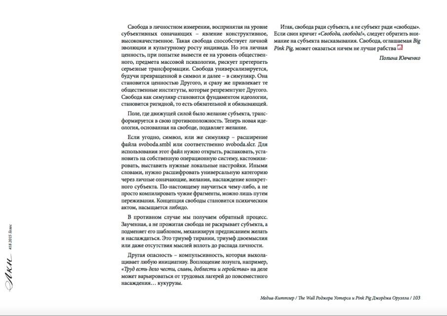Lacania, 18, Saint Petersburg, 2015, p. 103